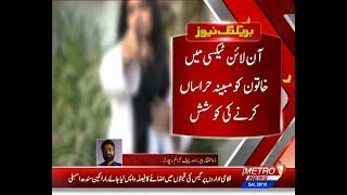 Girl Jumps Out Of Speeding Uber Cab In Karachi, Driver 'Collared'   Metro1 News. 20 OCT 2018