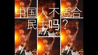 百年以来,中国人中一直有一种论调,认为中国人不适合民主。这种观点在...