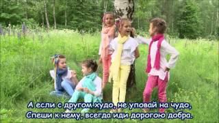 ПЕСНЯ ДОРОГА ДОБРА - КАРАОКЕ ДЛЯ ДЕТЕЙ. ЛОЛЛИПОПС БЭНД