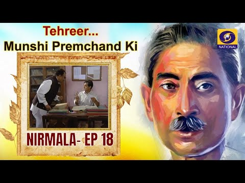 Tehreer...Munshi Premchand Ki : Nirmala - EP#18