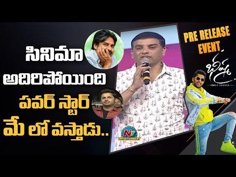 Dil Raju Speech @ Bheeshma Pre Release Event | Nithiin, Rashmika | NTV ENT