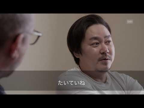 【シリーズ「フォーカス・ジャパン」1の4】スイス人ジャーナリスト、脱サラ日本人男性の自宅を訪問