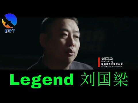 Liu Guoliang - The History of a Legend