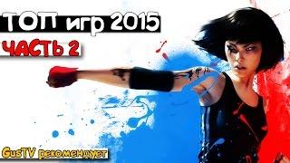 Анонс самых ожидаемых игр 2015 года для PC (ТОП 5)