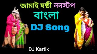 Jamai sasthi special  nonstop hit dj song (জামাইষষ্ঠী special nonstop dj song)