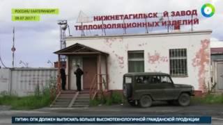 Да будут деньги! 60 работников завода на Урале получили зарплаты - МИР24