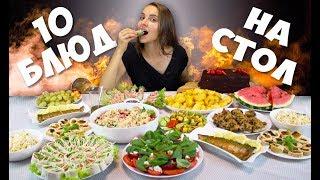 Готовлю 10 БЛЮД НА ПРАЗДНИЧНЫЙ СТОЛ, закуски, салаты, горячие блюда на большую компанию