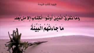 Surah 98: al-Bayyinah سورة البينة  by Muhammad Siddiq Minshawi