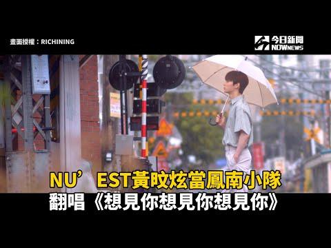 NU'EST黃旼炫當鳳南小隊 翻唱《想見你想見你想見你》