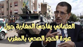 هذا ماقاله العتماني عن العودة للحجر الصحي بالمغرب بعد ارتفاع الحالات