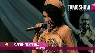 Фарзонаи Хуршед - Човидон / Farzonai Khurshed - Jovidon (2017)
