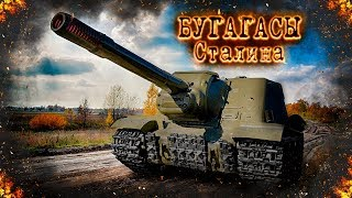 War Thunder : ИСУ-152  Бугагасы Сталина