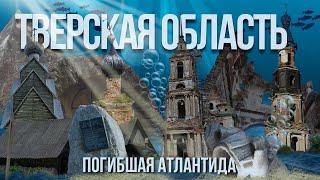 Тверская область – погибшая Атлантида
