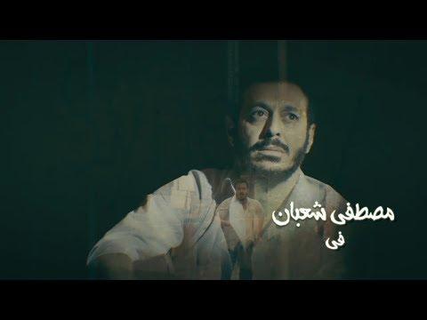 تتر بداية مسلسل أيوب | للنجم مصطفى شعبان - رمضان 2018 thumbnail