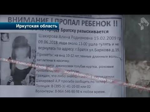 Задержан убийца 9-летней девочки пропавшей 11 дней назад!