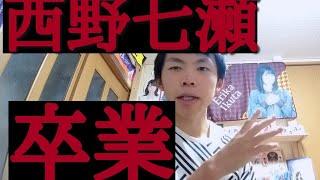 【乃木坂46】西野七瀬卒業について。 乃木坂46 検索動画 14