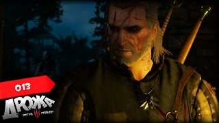 Прохождение The Witcher 3: Wild Hunt |13| ЖАЛЬНИЦА
