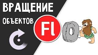 Анимация вращения объектов (колес) Adobe Flash(Исходники: https://yadi.sk/d/6n9qfiyvePipE В этом уроке мы научимся вращать объекты. Сделаем анимацию вращение колеса...., 2015-02-01T18:31:57.000Z)