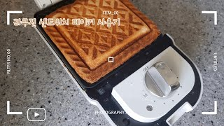 [소소한 취미] 라쿠진 샌드위치 메이커 간단 사용기 /…