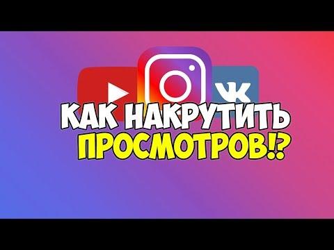 Накрутка просмотров в инстаграме - Накрутка просмотров видео в инстаграме| Накрутка инстаграм