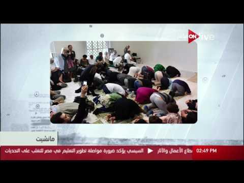 مانشيت: مسجد ابن رشد - غوتيه في برلين يكسر المحظورات !