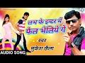 Download लभ के इन्टर में भेल भेलिये गे - Labh Ke Inter Me Bhel Bheliye Ge - Mukesh Chhaila - Khortha Song MP3 song and Music Video