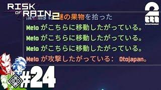 #24【TPS】弟者,兄者,おついち,メロの「Risk of Rain 2」【2BRO.】