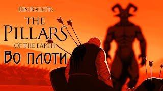 Ken Follett's The Pillars of the Earth - Прохождение игры #19 | Во плоти