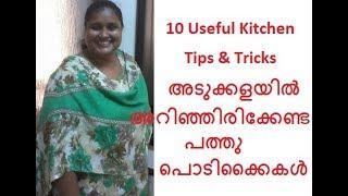10 useful & Most Important Kitchen tips/കിച്ചന് ടിപ്സുകള്/Great Kitchen tips