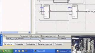 Программирование WinPAC 8000 на языках МЭК 6-1131-3 SCADA TRACE MODE 6