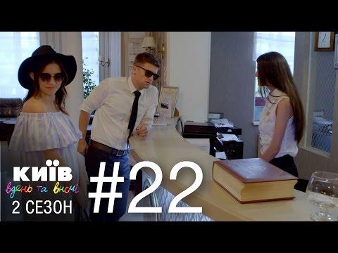 Киев днем и ночью - Серия 22 - Сезон 2