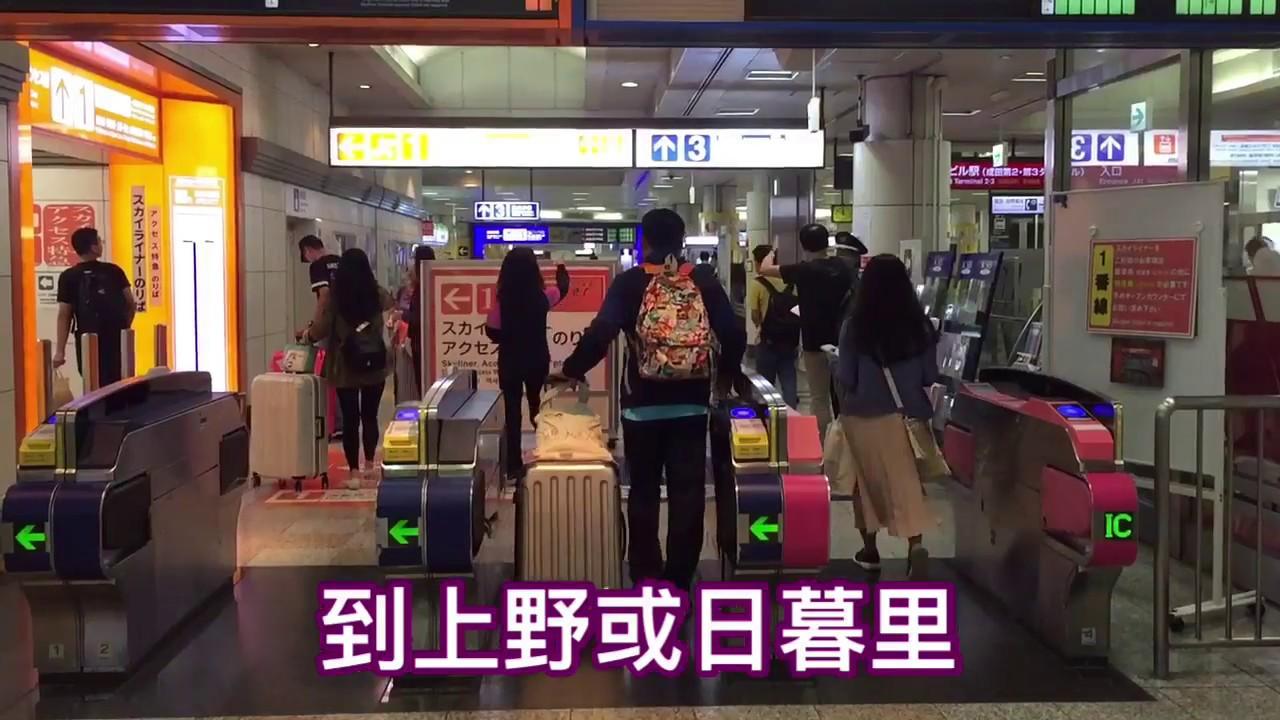 怎麼搭skyliner從成田機場去上野或日暮里 - YouTube