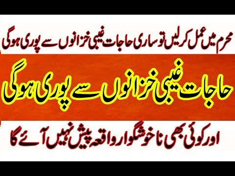 Muharram ka wazifa Islamic Amal For Any Hajat Problems Peer e Kamil Wazaif