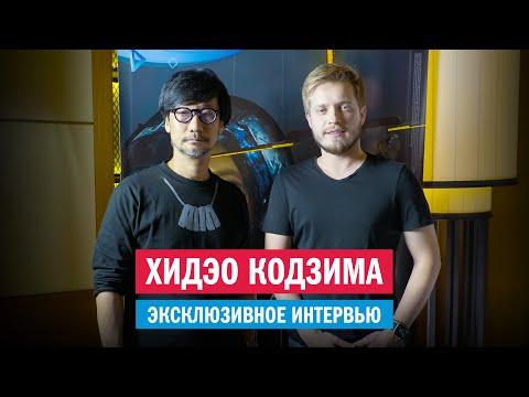 Хидэо Кодзима рассказал про любимые игры   Интервью C гением на Comic Con Russia 2019