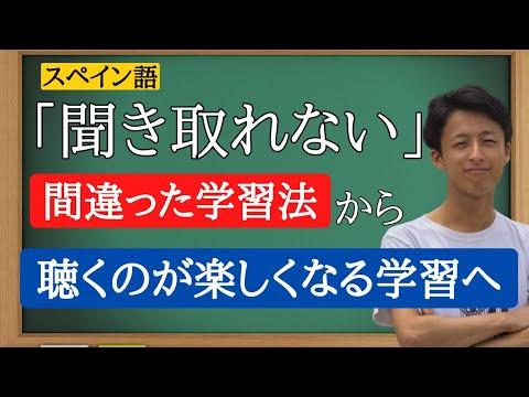 【スペイン語】リスニング力UP!シャドーイングの方法を大公開