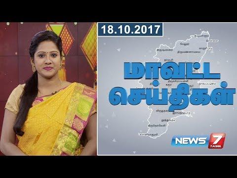Tamil Nadu District News | 18.10.2017 | News7 Tamil