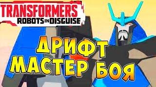 Трансформеры Роботы под Прикрытием (Transformers Robots in Disguise) - ч.10 - Дрифт - мастер боя
