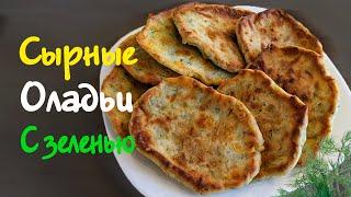 Вкусные ОЛАДЬИ С СЫРОМ и зеленью Оладьи на СМЕТАНЕ рецепт