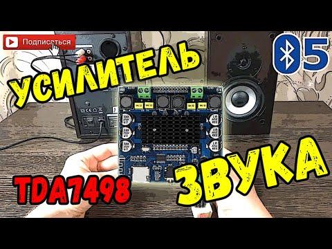 Bluetooth Sound Amplifier Усилитель мощности звука TDA7498 Aliexpress Test Review