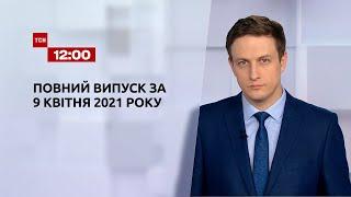 Новини України та світу | Випуск ТСН.12:00 за 9 квітня 2021 року