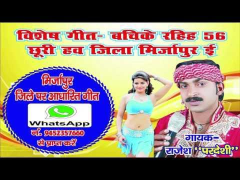 Sexyyyy Bhojpuri Song 2015 | Bachke Rahi He Chhapan Chhuri | By Rajesh Pardesi