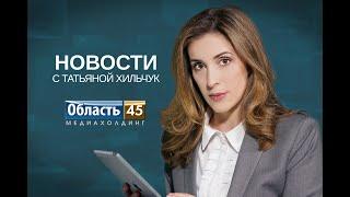 Отмена авиарейсов из Кургана в Москву, как переносят коронавирус юные пациенты поликлиник