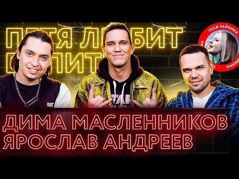Дима Масленников, Ярослав Андреев, Тося Чайкина. Звонок ведьме и битва продюсеров.
