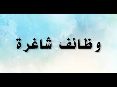 Photo of وظائف جديدة دار ايتام تطلب شباب مؤهلات عليا و مشرفين و اخصائيين – وظائف