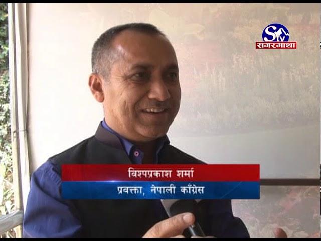 Sagarmatha Prime News 2076-01-05