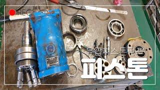 헐.? 유압 피스톤펌프 분해 수리하기 hydraulic…
