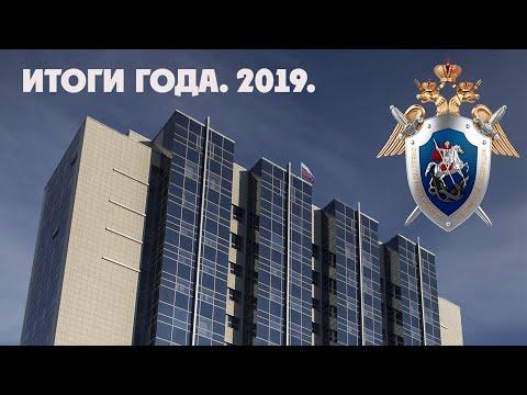 СК России. Итоги 2019 года.
