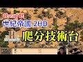 Cheap 世紀帝國中文直播-週二 21:00 ptt賽 rory vs onjbb 這次觀眾場移到周三