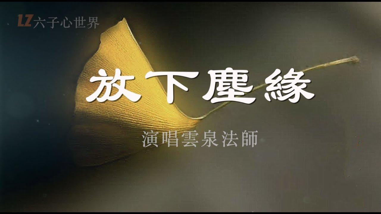 「《放下塵緣》—雲泉法師」的圖片搜尋結果