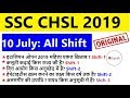 SSC CHSL 2018-2019 Exam Analysis & Question Paper: 10th July 2019 (All Shift)